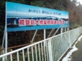 石川r47 能登島大橋開通30周年記念看板 #1