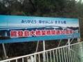 石川r47 能登島大橋開通30周年記念看板 #2