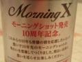 Asahi WONDA Morning X #3