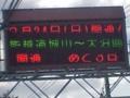 21.3.2013 能越道・区間開通予告 #2