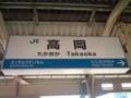 12.5.2013 JR高岡駅 #3