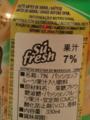 Su Fresh パッションフルーツ・ネクター #3