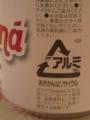 アグアナボカ ガラナ・350ml缶 #4