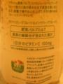 Tropicana ハンドメイドテイスト・グレープフルーツ #2