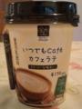 Famima いつでもCafe・カフェラテ #1