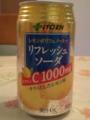 伊藤園 リフレッシュソーダ・レモン #1