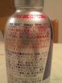 赤牛 330mlボトル #2
