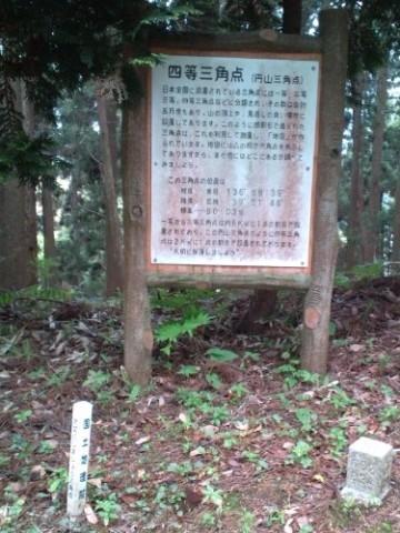 三角点 七尾市円山 #3