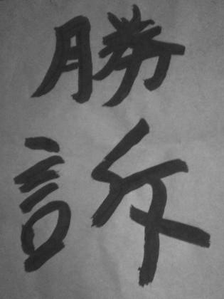 2013・夏のネタ習字