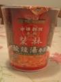 明星食品 赤坂栄林・酸辣湯春雨 #2