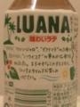 Luana 味わいラテ #3
