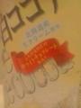 Moriyama : アイス白ココア #2