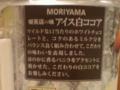 Moriyama : アイス白ココア #3