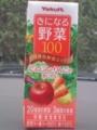 ヤクルト きになる野菜100・緑黄色野菜ミックス #1