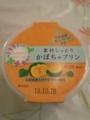 Famima かぼちゃプリン #1
