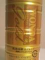 WONDA : 金の微糖 Gold Ver.2 #2