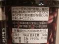 CD ダブルラテ・コロンビア豆 #2