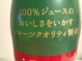 三ツ矢サイダー・アップル #2