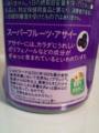 トロピカーナ・ヘルシーフルーツ 黒ぶどう #4