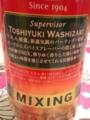 Wilkinson Mixing : アップル #3