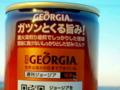 Georgia 頑・かたくな #3