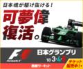 F1日本GP・チケット広告 2014 #1