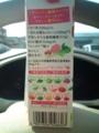 カゴメ・ジューシービタミン ピンクグレフル #2