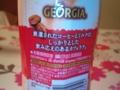 Georgia : 厳選味わいラテ #3
