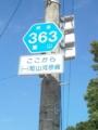 富山r363 ヘキサ