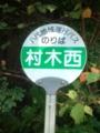 富山r363 村木西バス停