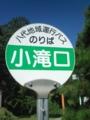 富山r18 小滝口バス停