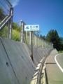 石川・富山r18 県境 #2