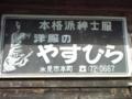 19.9.2012 レトロ広告