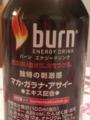 Coca-Cola Burn Ver.3 ミックスベリー #2