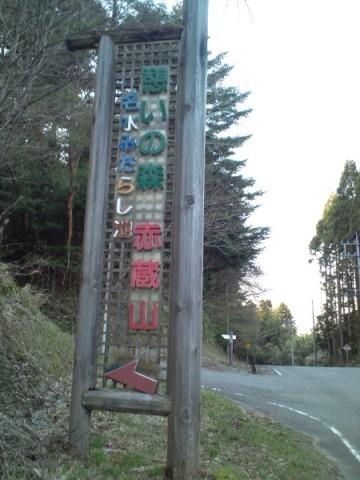 13.4.2013 七尾市赤蔵山 #6