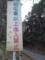 13.4.2013 七尾市赤蔵山 #8