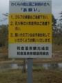 26.4.2013 七尾市わくらの郷公園 #1