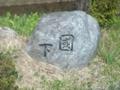 8.5.2013 七尾市国下町 #1