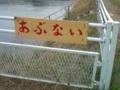 三角点 中能登町井田 #3