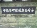 12.8.2014 中能登町役場鹿西庁舎