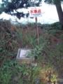 水準点 穴水町曽福 #2