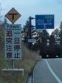 石川r298旧道 #9