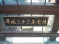18.9.2011 大川新橋 #2