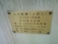 18.9.2011 大川新橋 #3