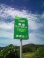 18.9.2011 大笹波水田 #1