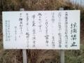志賀町・大島諸願堂 #1