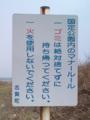 志賀町・大島諸願堂 #3