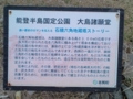 志賀町・大島諸願堂 #4