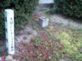三角点 志賀町徳田 #1