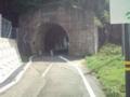 荒木第一トンネル #5